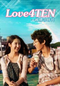Love4TEN〜純情の時代 第3巻【動画配信】