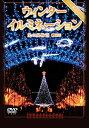 ウィンターイルミネーション 天神のクリスマスへ行こう2007【動画配信】