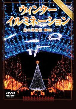 ウィンターイルミネーション 東京ドームシティ ハッピークリスマス2007【動画配信】