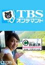 TBS女子アナ 鉄道の旅【TBSオンデマンド】 出水麻衣・富山地方鉄道/黒部峡谷鉄道【動画配信】