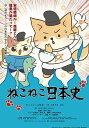 ねこねこ日本史 第3期 第95話 百猫えらんで、百猫一首!【動画配信】