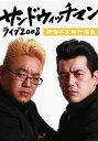 サンドウィッチマン「ライブ2008〜新宿与太郎行進曲〜」【動画配信】