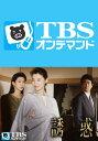 誘惑【TBSオンデマンド】 第1...