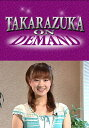 TAKARAZUKA NEWS プレイバック!「きらめく!!タカラジェンヌ「夢咲ねね」」〜2005年4月より〜【動画配信】