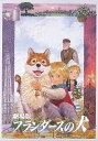 劇場版 フランダースの犬【動画配信】