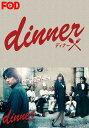 dinner【FOD】 第1話 ...