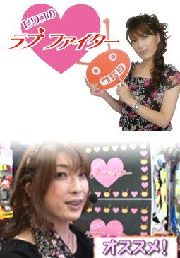 ビワコのラブファイター #211「CRぱちんこ必殺仕事人V」【動画配信】