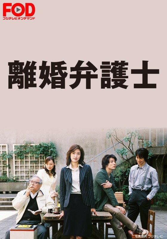 離婚弁護士【FOD】 第2話 慰謝料一億円の女【動画配信】