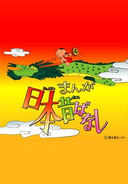 まんが日本昔ばなし 第49話 山姥の毛/大食い和尚【動画配信】