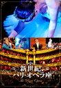 新世紀、パリ・オペラ座【動画配信】