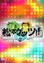 松本ゲッツ!! #8【動画配信】