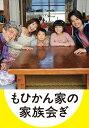 もひかん家の家族会ぎ #9【動画...