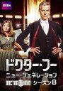ドクター・フー シーズン8 第5話 銀行強盗【動画配信】