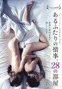 あるふたりの情事、28の部屋【動...