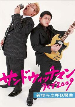 サンドウィッチマン「ライブ2009〜新宿与太郎狂騒曲〜」【動画配信】