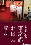 山田孝之の東京都北区赤羽【テレ東OD】 第12話【動画配信】