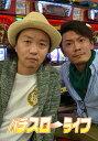 楽天SHOWTIMEで買える「パチスローライフ #94 ガチャガチャの旅 43 東京23区「板橋区」 後編【動画配信】」の画像です。価格は108円になります。