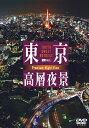 楽天SHOWTIMEで買える「東京高層夜景 東京都庁・展望台【動画配信】」の画像です。価格は54円になります。