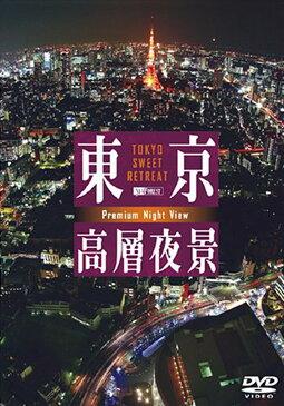 東京高層夜景 東京ドームホテル【動画配信】