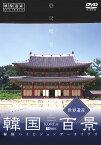 韓国百景・世界遺産 慶州歴史地域/膽星台・鶏林 【動画配信】