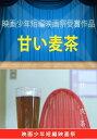 楽天SHOWTIMEで買える「甘い麦茶【映画少年短編映画祭受賞作品】【動画配信】」の画像です。価格は1円になります。