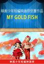 楽天SHOWTIMEで買える「MY GOLD FISH【映画少年短編映画祭受賞作品】【動画配信】」の画像です。価格は1円になります。