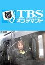 出水麻衣のSL紀行〜釧路・冬の湿原号〜【TBSオンデマンド】【動画配信】