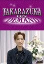 TAKARAZUKA NEWS Pick Up「スター@らんだむ 専科 轟悠」〜2003年7月より〜  【動画配信】