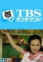 嫌われ松子の一生【TBSオンデマンド】【動画配信】