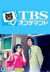 週末物語−シンデレラ・エクスプレス−【TBSオンデマンド】【動画配信】