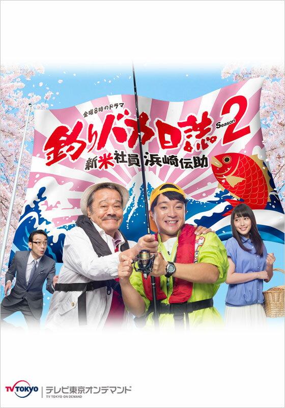 釣りバカ日誌 Season2 新米社員 浜崎伝助【テレ東OD】 S2.第6話【動画配信】