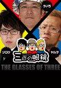 三匹の眼鏡 #36/#37【動画...
