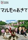マルモのおきて【FOD】 第6話...