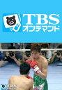 畑山隆則×ホルヘ・ルイス・ロペス(1997) 60.5kg契約級10回戦【TBSオンデマンド】【動画配信】