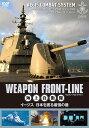ウェポン・フロントライン 海上自衛隊 イージス 日本を護る最強の盾【動画配信】