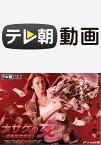 ナサケの女〜国税局査察官〜【テレ朝動画】 第2話【動画配信】
