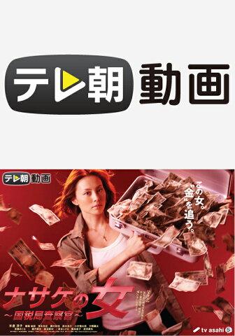 ナサケの女〜国税局査察官〜【テレ朝動画】 第7話【動画配信】