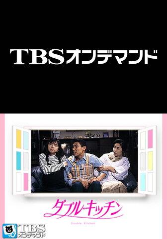 ダブル・キッチン【TBSオンデマンド】 第9話 嫁姑おせち対決!【動画配信】