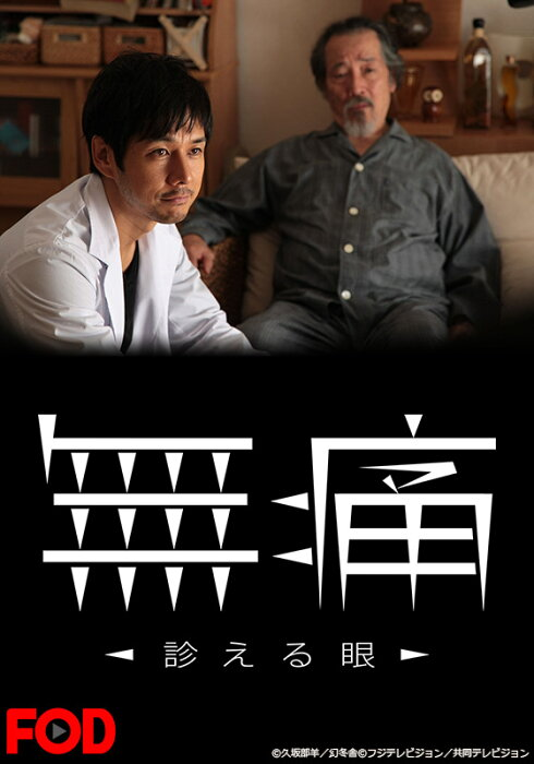 無痛〜診える眼〜【FOD】 第8話 真犯人の孤独【動画配信】