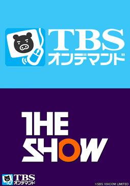 TBSch×SBS MTV PRESENTS THE SHOW【TBSオンデマンド】 #45【動画配信】