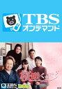 桜咲くまで【TBSオンデマンド】...