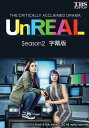 UnREAL シーズン2 第4話...