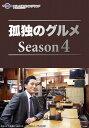 孤独のグルメ Season4【テ...