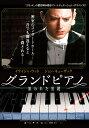 グランドピアノ〜狙われた黒鍵〜【...