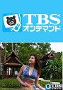 世界癒しの旅シリーズ【TBSオン...