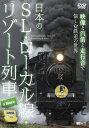 日本のSL・ローカル線・リゾート...