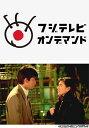 東京ラブストーリー【FOD】 第...