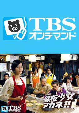 鉄板少女アカネ!!【TBSオンデマンド】 第6話 秋の味覚!松茸!!最後の晩餐対決!!【動画配信】