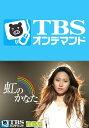 虹のかなた【TBSオンデマンド】...