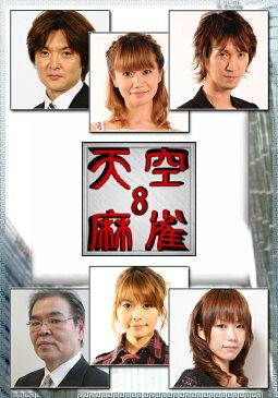 天空麻雀8 #3 二階堂瑠美 × 二階堂亜樹 × 黒沢咲 × 和泉由希子【動画配信】